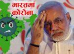भारतमा कोराेनाबाट मृत्यु हुनेको संख्या १ लाख ५३ हजार नाघ्यो
