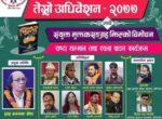 नेपाल मुक्तक प्रतिष्ठान कोरियाको तेस्रो अधिवेशन सम्पन्न