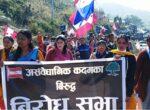 प्रनिनिधि सभा विघटन बिरुद्ध नेपाली काङ्ग्रेस अछामको बिरोध प्रदर्शन