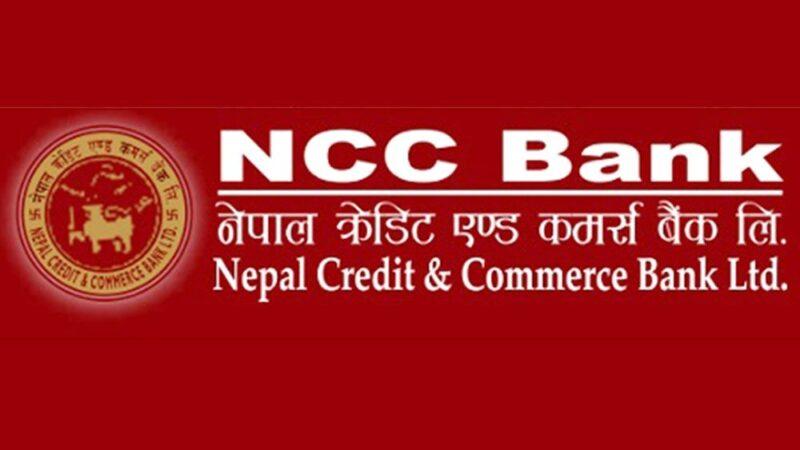 नेप्सेलाई एनसीसी बैंकको जवाफ: 'मर्जरमा जाने निर्णय भएको छैन'