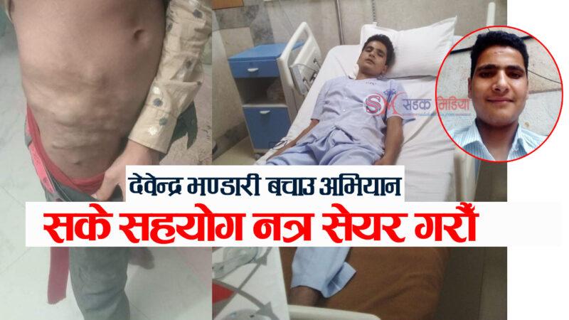 सेयर गरौ ! भारतको अस्पतालमा उपचार पर्खिरहेका देवेन्द्र भण्डारी