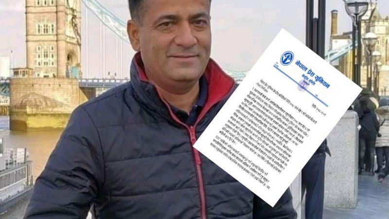 नेपाल प्रेस युनियन द्वारा प्रधानमन्त्री र राष्ट्रपतिको कदम बिरुद्ध प्रतिकार आन्दोलनमा जुटन सबैलाई आह्वान