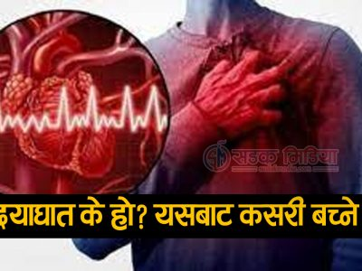 किन हुन्छ हृदयघात, यसबाट कसरी बच्ने ? जानकारीका लागि शेयर गराैँ