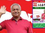 महाधिवेशन प्रतिनिधिका लागि लोकप्रिय नेता मोहन कुवँरको उम्मेद्वारी घोषणा